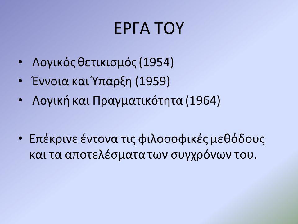 ΕΡΓΑ ΤΟΥ Λογικός θετικισμός (1954) Έννοια και Ύπαρξη (1959)