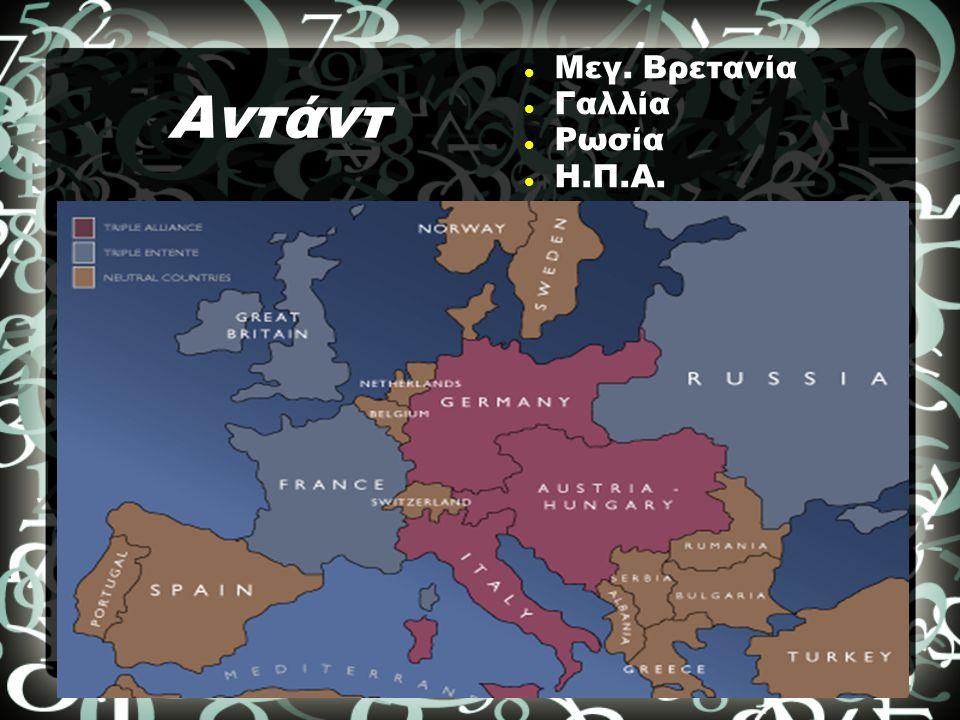 Μεγ. Βρετανία Γαλλία Ρωσία Η.Π.Α. Αντάντ