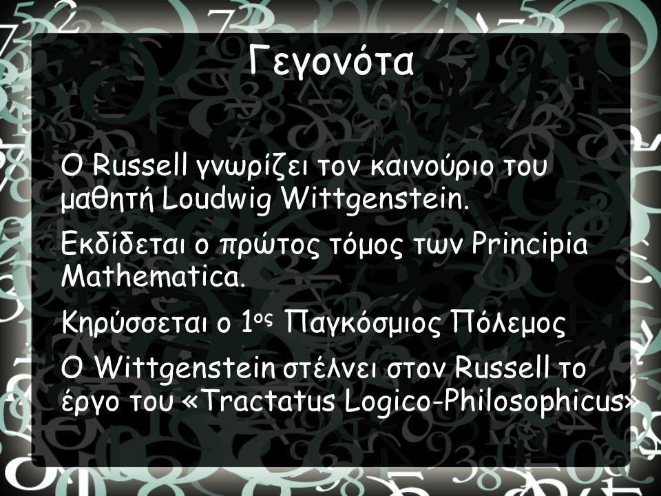 Γεγονότα Ο Russell γνωρίζει τον καινούριο του μαθητή Loudwig Wittgenstein. Εκδίδεται ο πρώτος τόμος των Principia Mathematica.