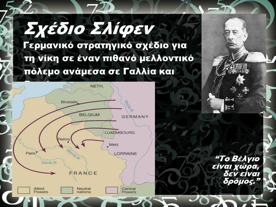 Σχέδιο Σλίφεν Γερμανικό στρατηγικό σχέδιο για τη νίκη σε έναν πιθανό μελλοντικό πόλεμο ανάμεσα σε Γαλλία και Ρωσία.