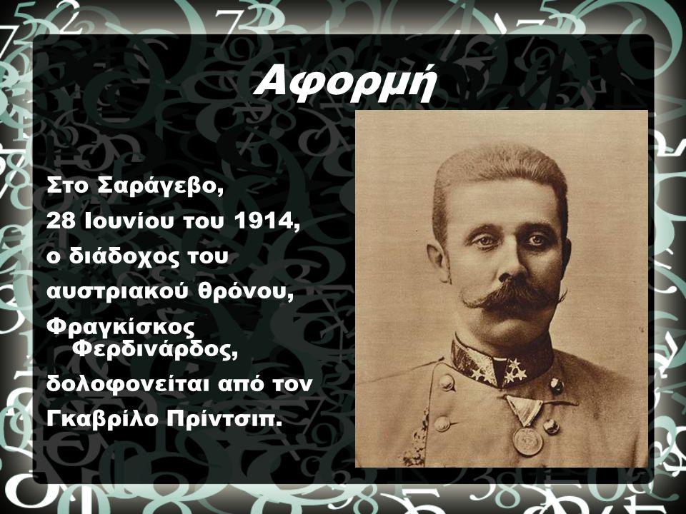 Αφορμή Στο Σαράγεβο, 28 Ιουνίου του 1914, ο διάδοχος του