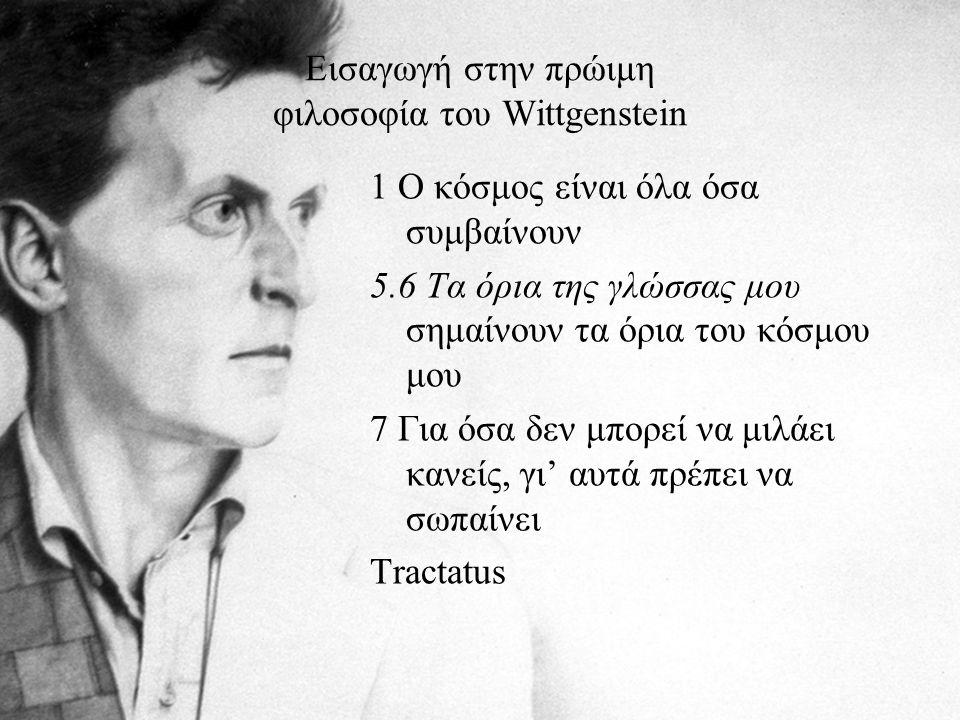Εισαγωγή στην πρώιμη φιλοσοφία του Wittgenstein