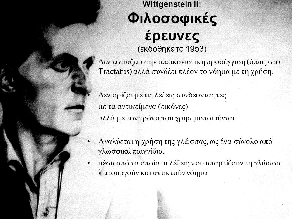Wittgenstein II: Φιλοσοφικές έρευνες (εκδόθηκε το 1953)