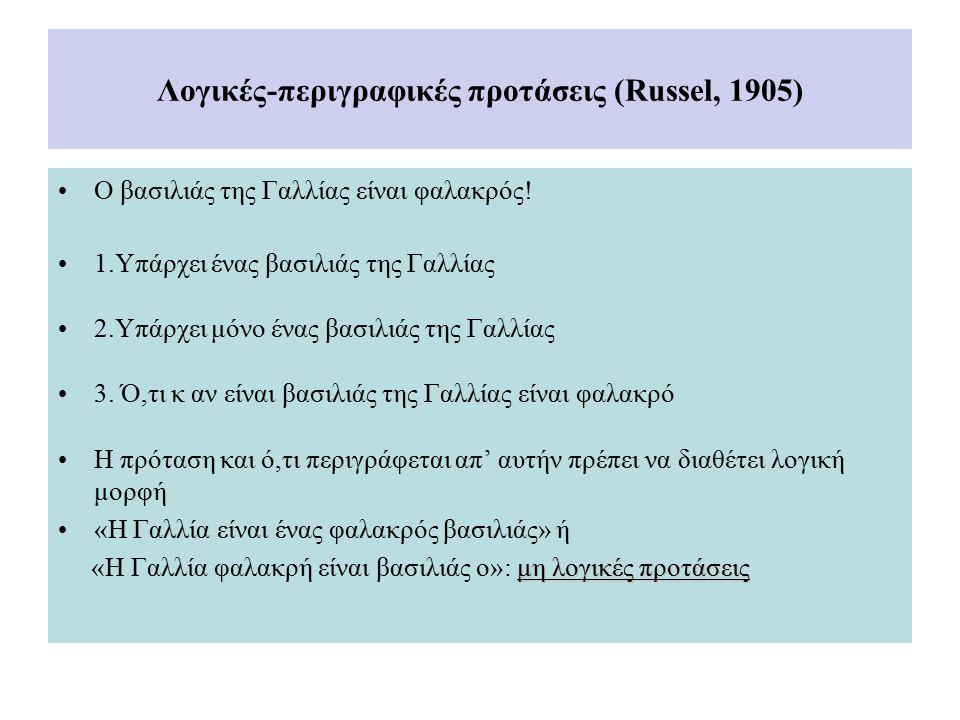 Λογικές-περιγραφικές προτάσεις (Russel, 1905)