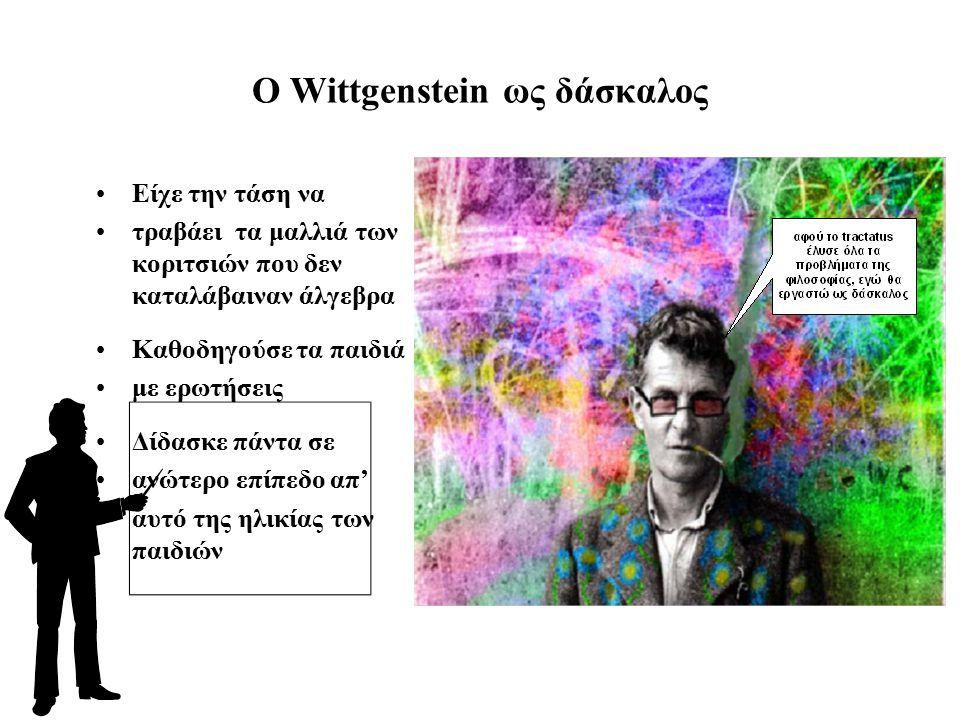 O Wittgenstein ως δάσκαλος