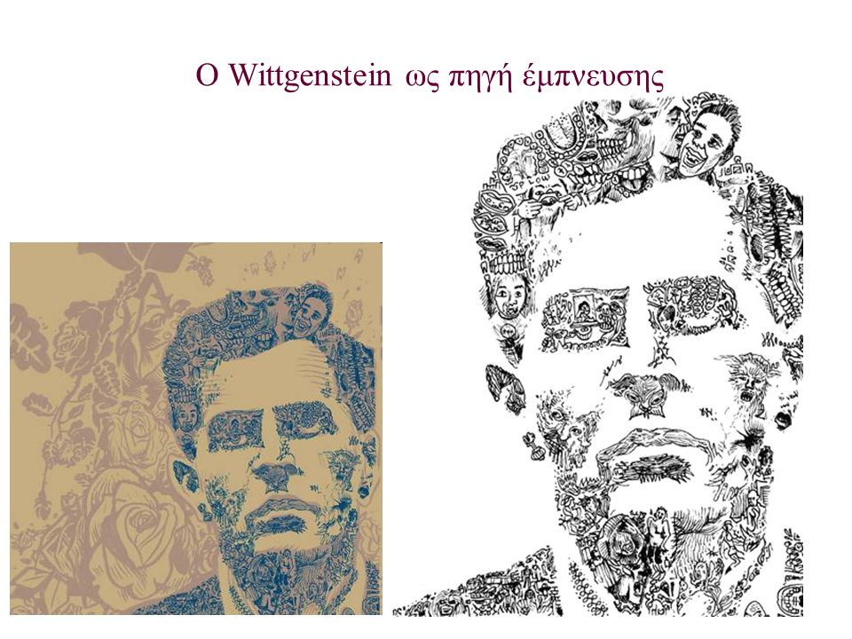 O Wittgenstein ως πηγή έμπνευσης