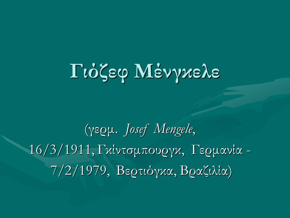 Γιόζεφ Μένγκελε (γερμ. Josef Mengele,