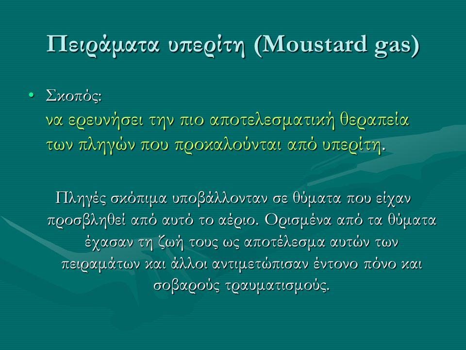 Πειράματα υπερίτη (Moustard gas)