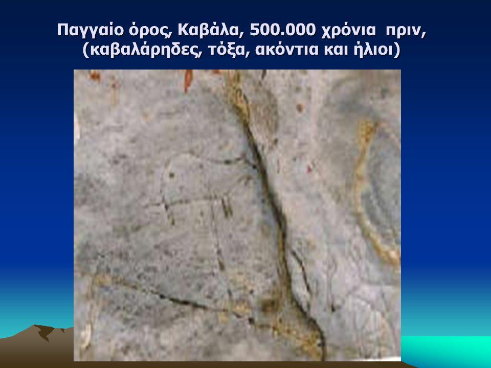 Παγγαίο όρος, Καβάλα, 500.000 χρόνια πριν,