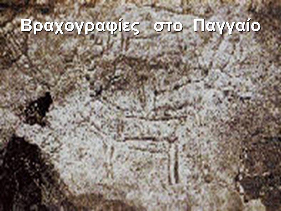 Βραχογραφίες στο Παγγαίο