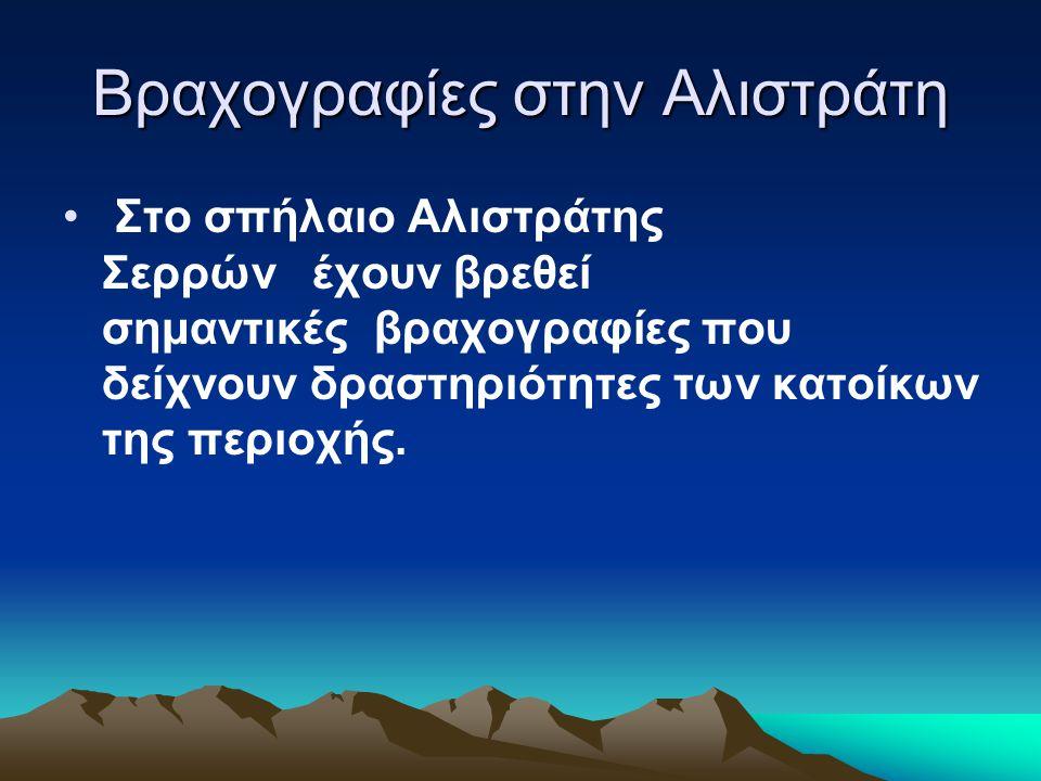Βραχογραφίες στην Αλιστράτη