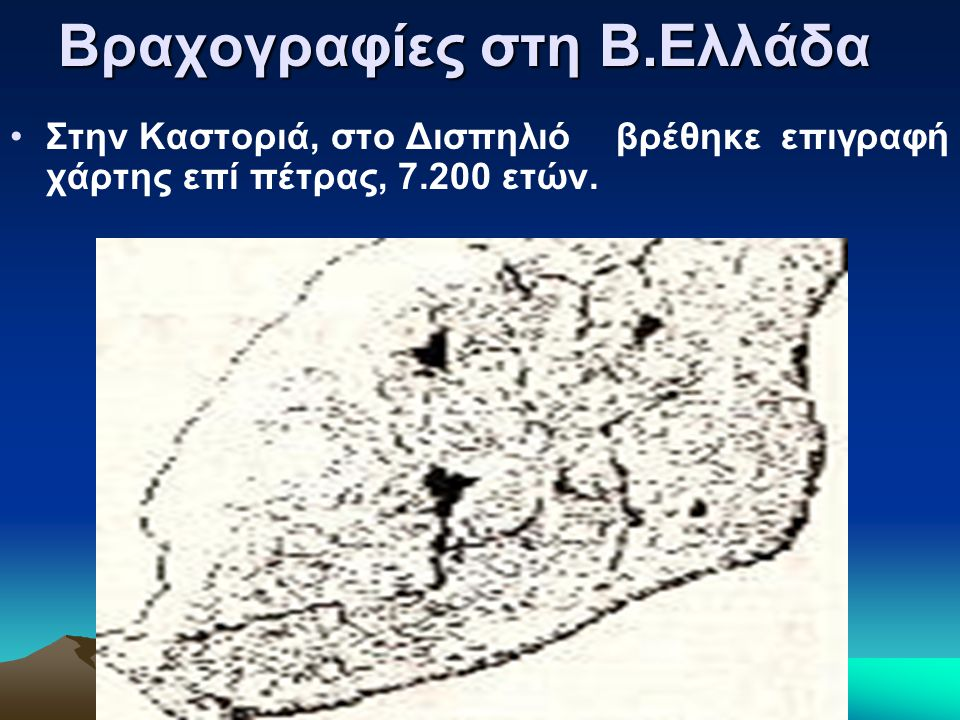 Βραχογραφίες στη Β.Ελλάδα