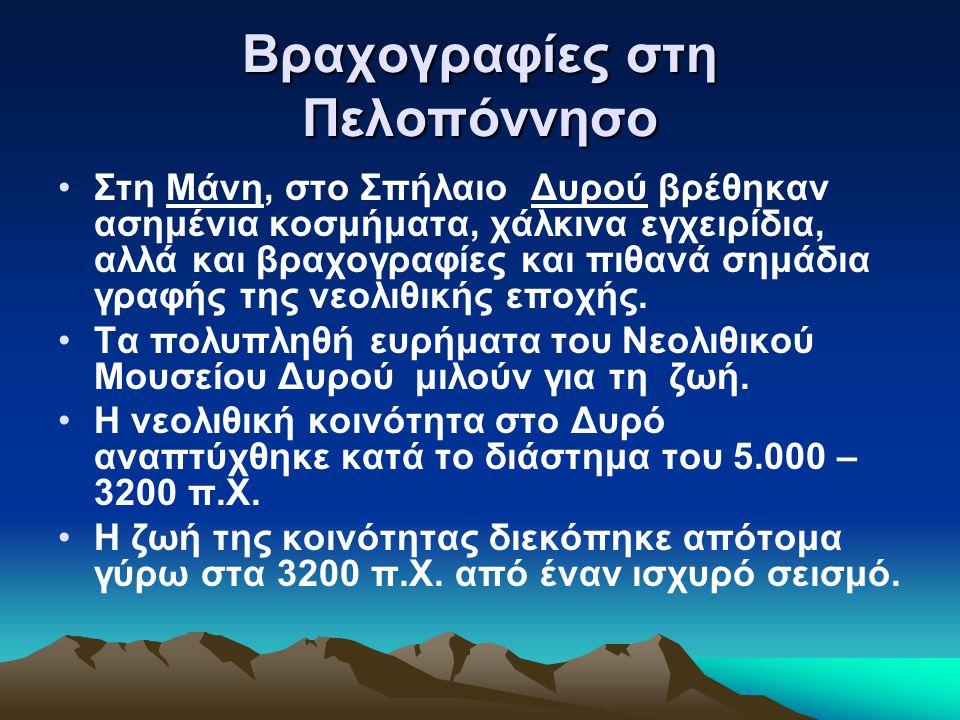 Βραχογραφίες στη Πελοπόννησο