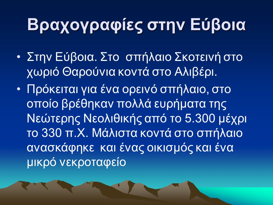 Βραχογραφίες στην Εύβοια