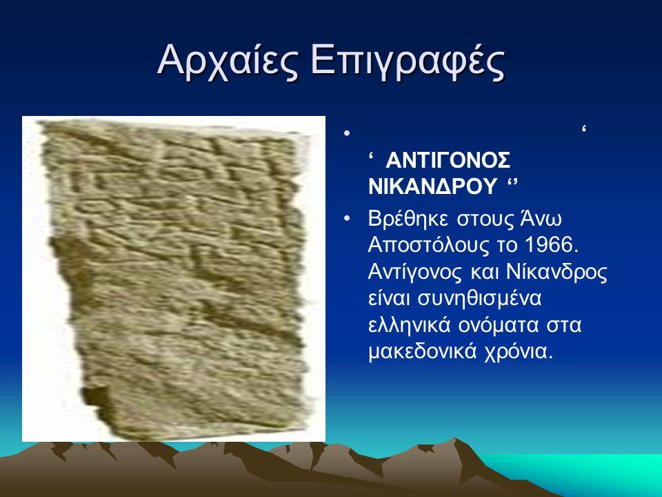 Αρχαίες Επιγραφές ' ' ΑΝΤΙΓΟΝΟΣ ΝΙΚΑΝΔΡΟΥ ''