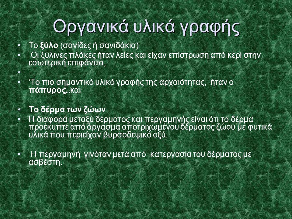 Οργανικά υλικά γραφής Tο ξύλο (σανίδες ή σανιδάκια)