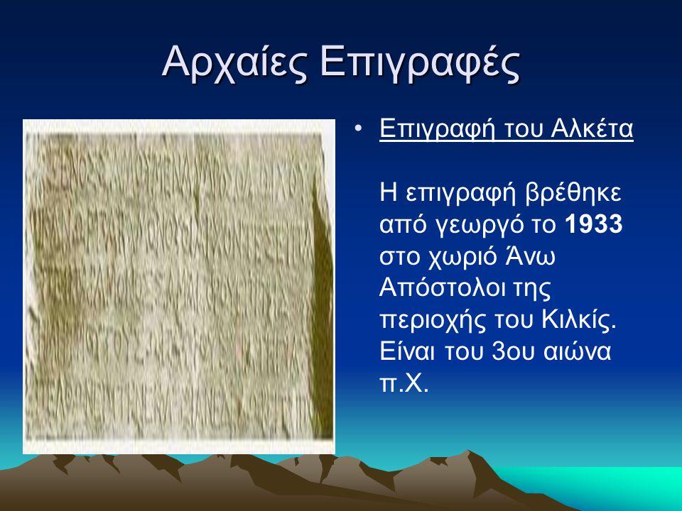 Αρχαίες Επιγραφές