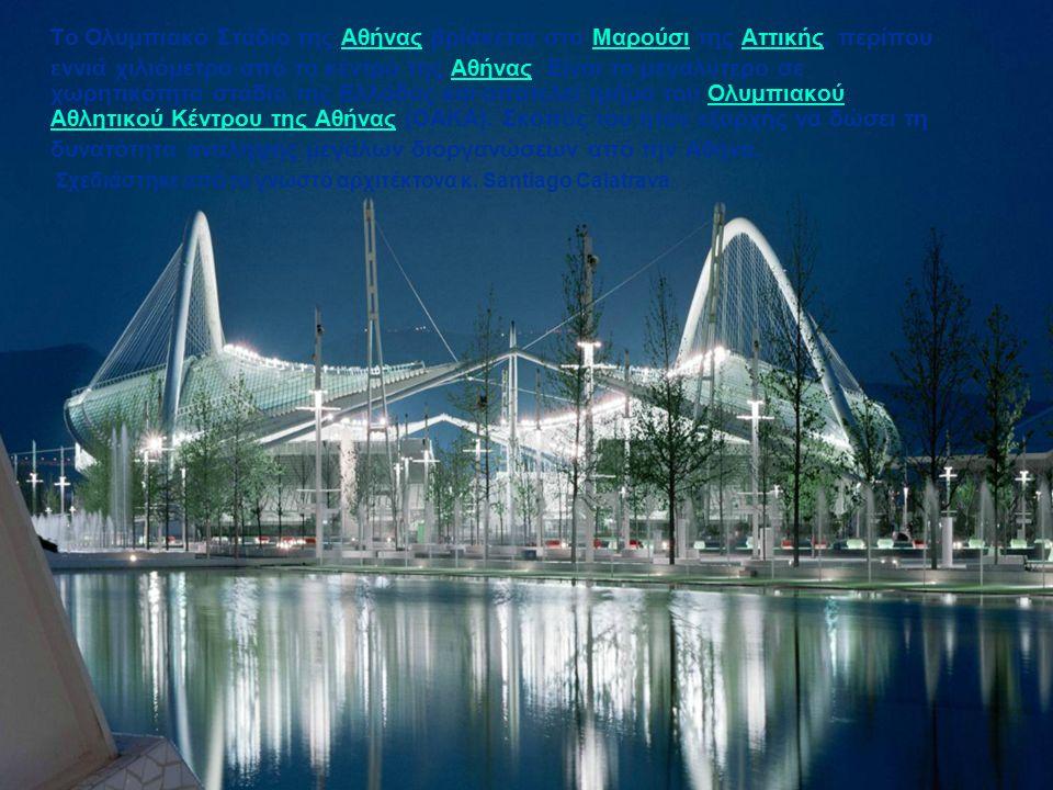 Το Ολυμπιακό Στάδιο της Αθήνας βρίσκεται στο Μαρούσι της Αττικής, περίπου εννιά χιλιόμετρα από το κέντρο της Αθήνας. Είναι το μεγαλύτερο σε χωρητικότητα στάδιο της Ελλάδας και αποτελεί τμήμα του Ολυμπιακού Αθλητικού Κέντρου της Αθήνας (ΟΑΚΑ). Σκοπός του ήταν εξαρχής να δώσει τη δυνατότητα ανάληψης μεγάλων διοργανώσεων από την Αθήνα.