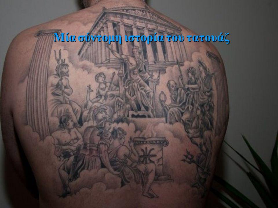 Μία σύντομη ιστορία του τατουάζ