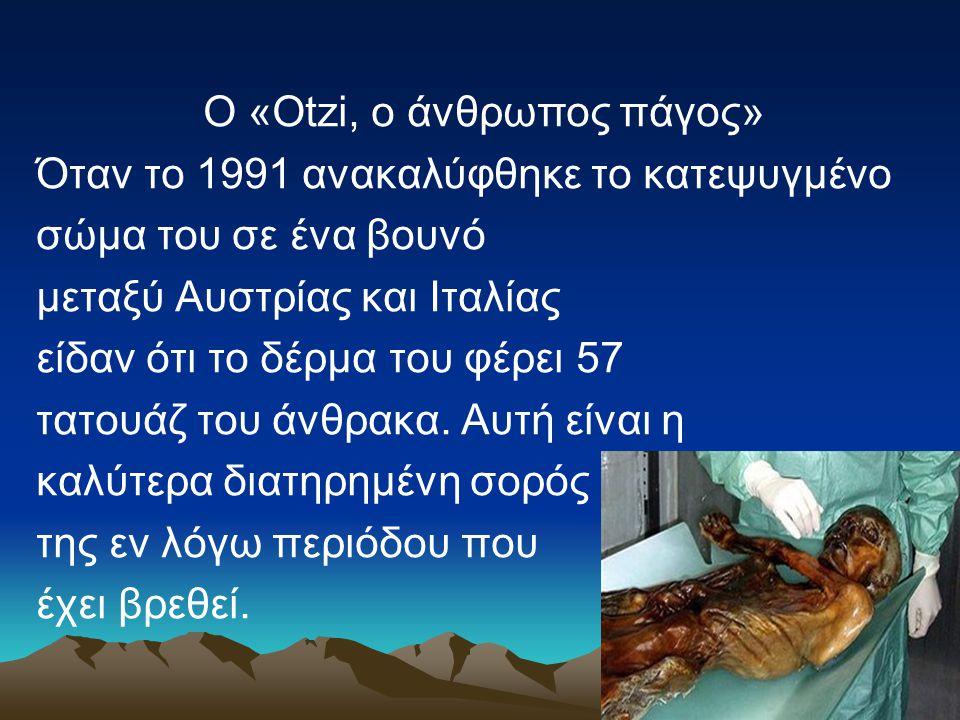 Ο «Οtzi, ο άνθρωπος πάγος»