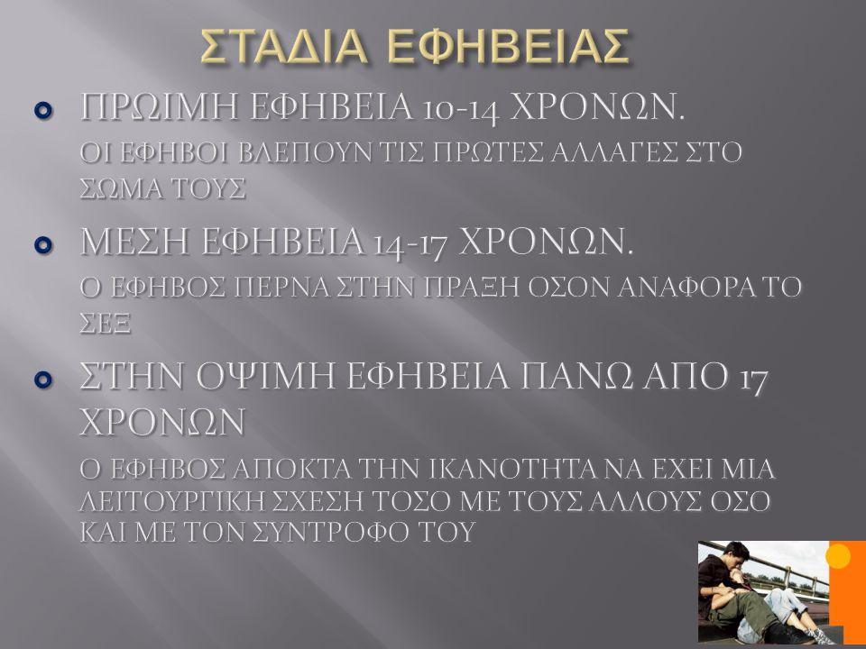 ΣΤΑΔΙΑ ΕΦΗΒΕΙΑΣ ΠΡΩΙΜΗ ΕΦΗΒΕΙΑ 10-14 ΧΡΟΝΩΝ.
