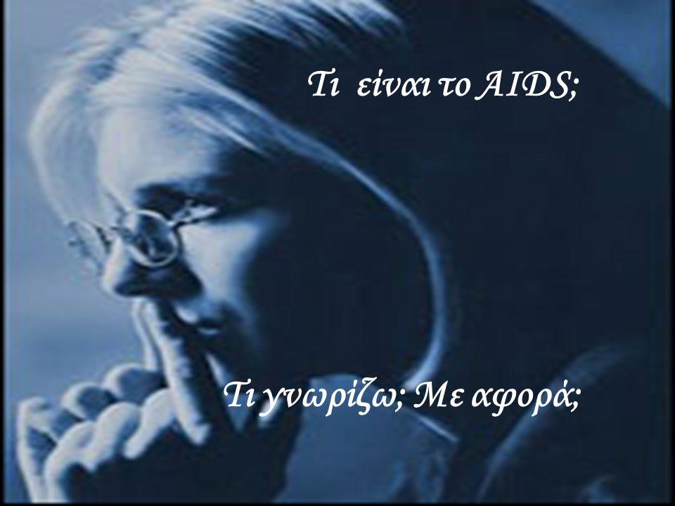 Τι είναι το AIDS; Τι γνωρίζω; Με αφορά;