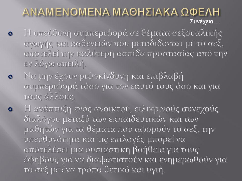 ΑΝΑΜΕΝΟΜΕΝΑ ΜΑΘΗΣΙΑΚΑ ΩΦΕΛΗ