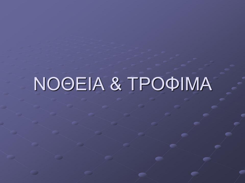 ΝΟΘΕΙΑ & ΤΡΟΦΙΜΑ