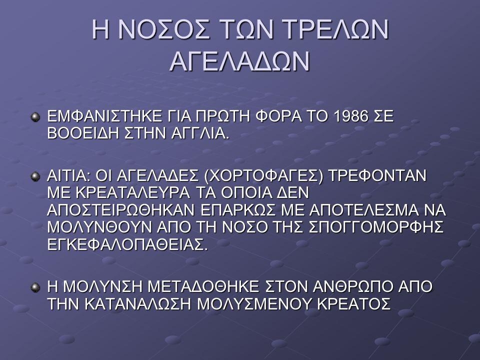 Η ΝΟΣΟΣ ΤΩΝ ΤΡΕΛΩΝ ΑΓΕΛΑΔΩΝ