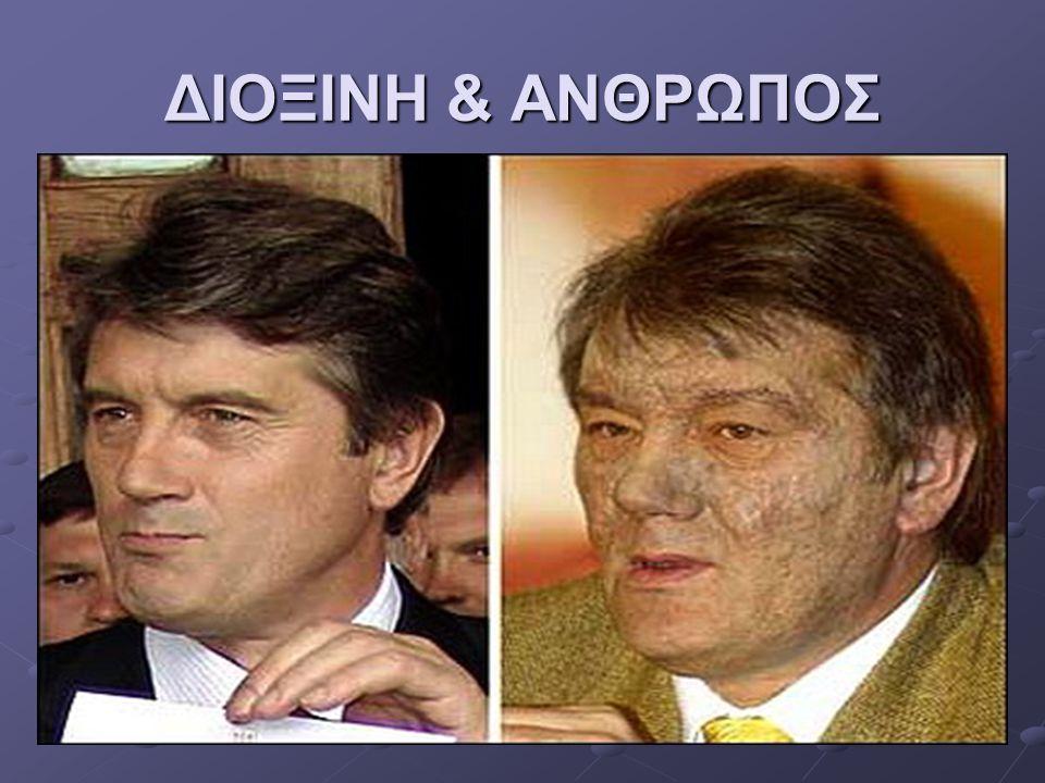 ΔΙΟΞΙΝΗ & ΑΝΘΡΩΠΟΣ