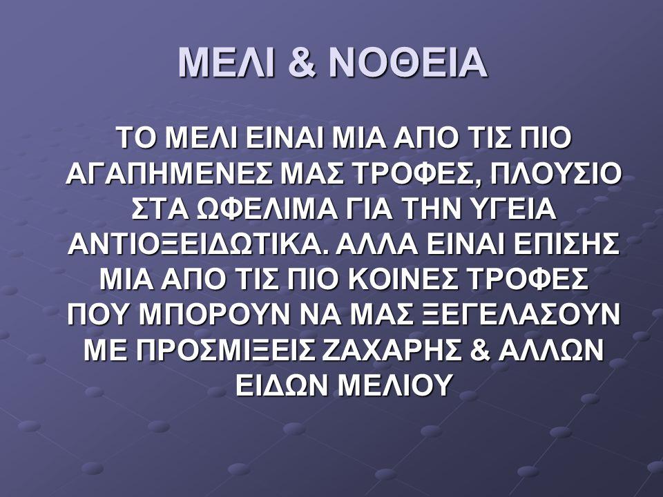 ΜΕΛΙ & ΝΟΘΕΙΑ
