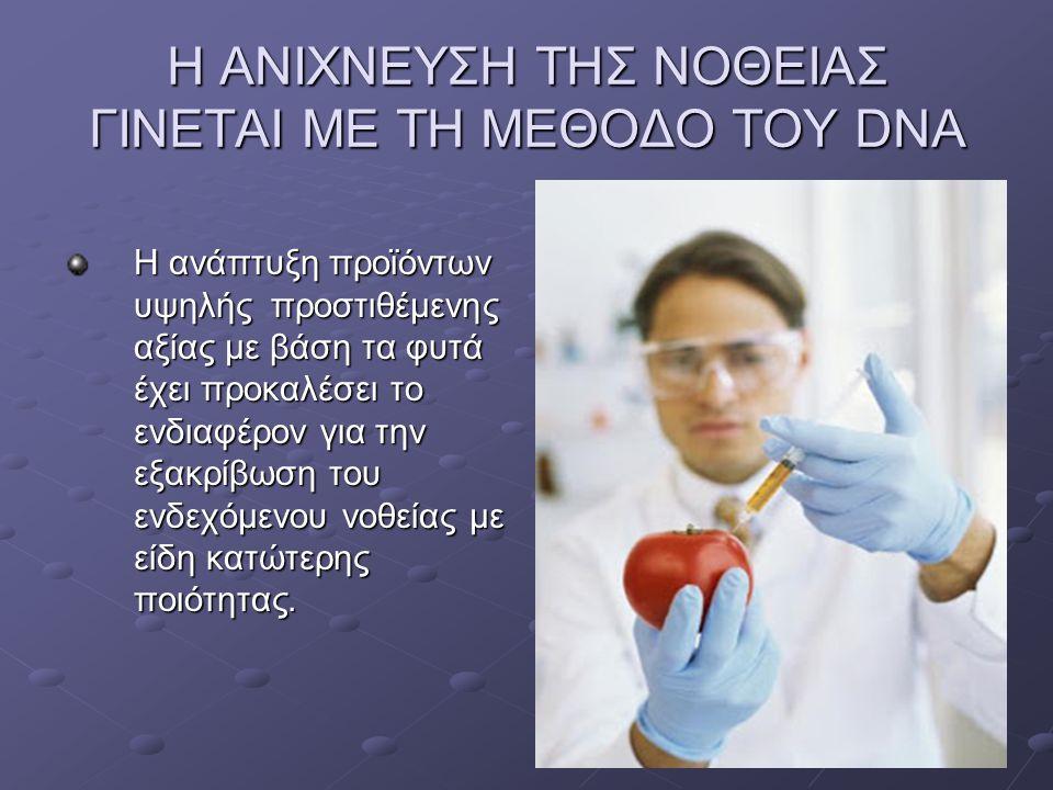 Η ΑΝΙΧΝΕΥΣΗ ΤΗΣ ΝΟΘΕΙΑΣ ΓΙΝΕΤΑΙ ΜΕ ΤΗ ΜΕΘΟΔΟ ΤΟΥ DNA