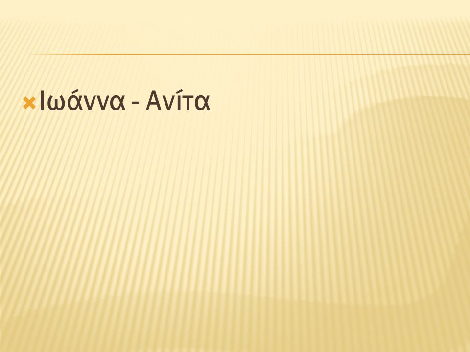 Ιωάννα - Ανίτα