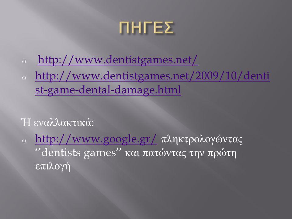 ΠΗΓΕΣ http://www.dentistgames.net/