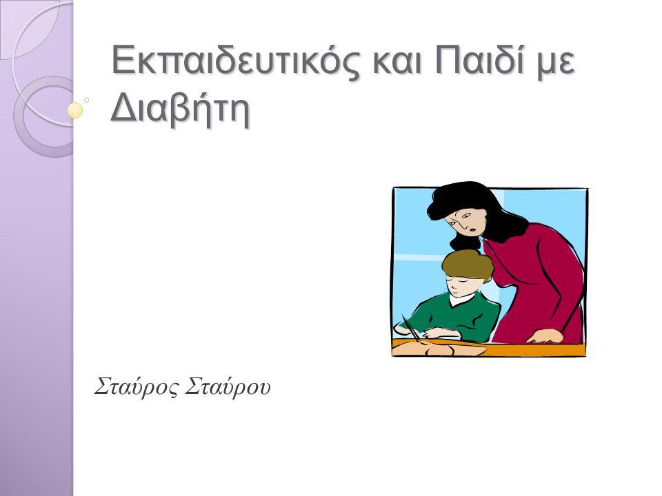 Εκπαιδευτικός και Παιδί με Διαβήτη