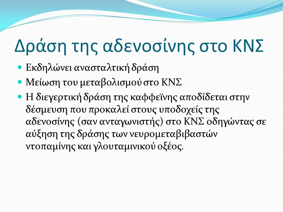 Δράση της αδενοσίνης στο ΚΝΣ