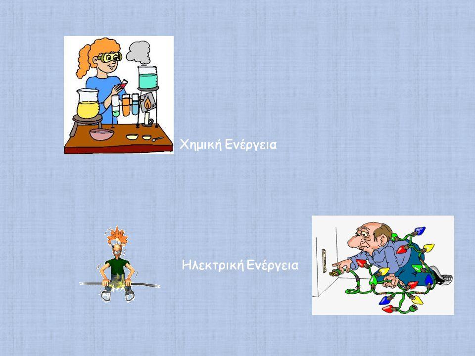 Χημική Ενέργεια Ηλεκτρική Ενέργεια