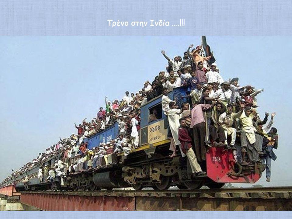 Τρένο στην Ινδία ….!!!