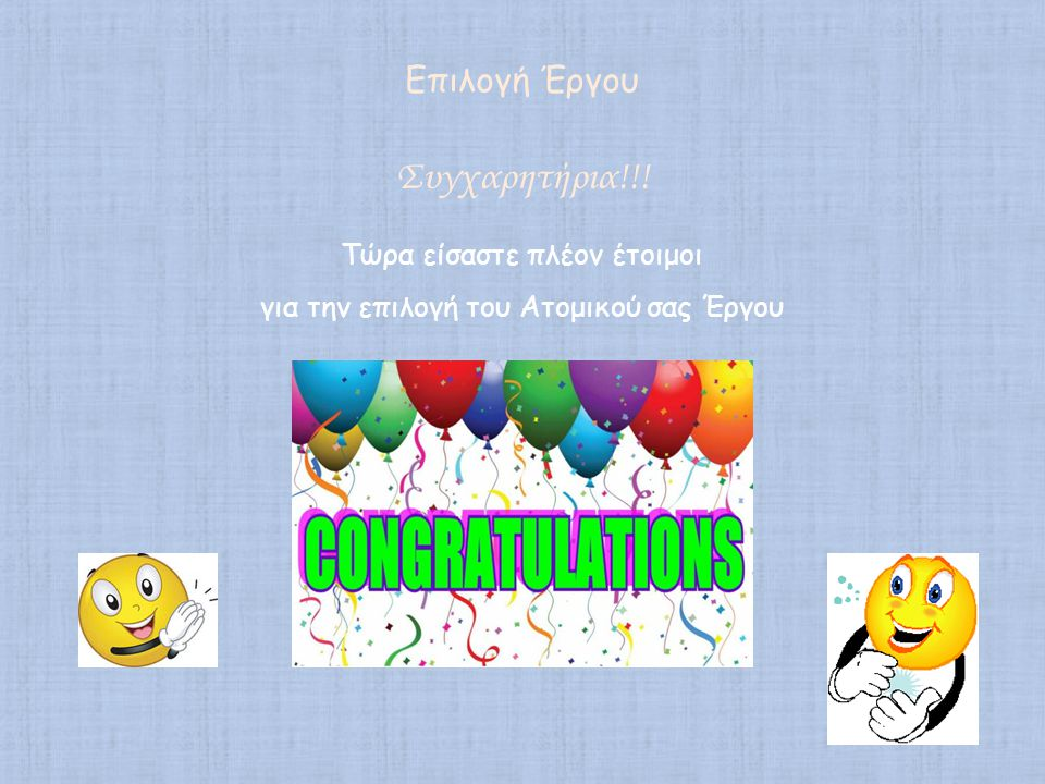 Συγχαρητήρια!!! Επιλογή Έργου Τώρα είσαστε πλέον έτοιμοι