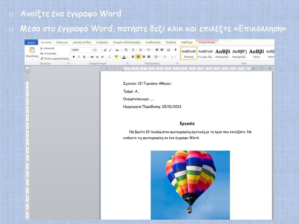 Ανοίξτε ένα έγγραφο Word