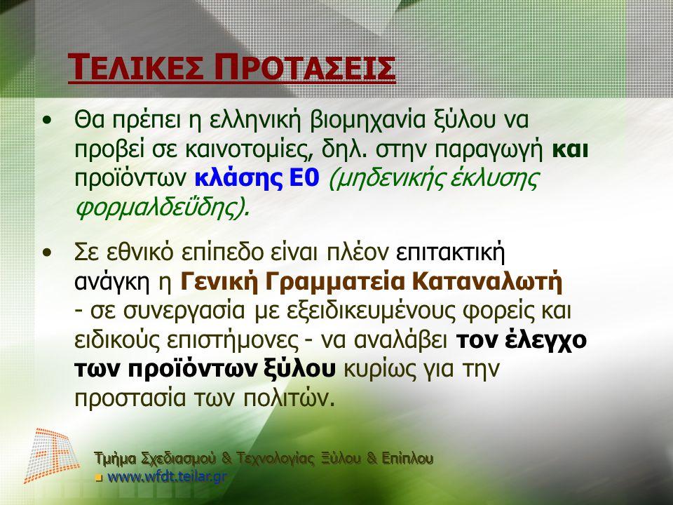 ΤΕΛΙΚΕΣ ΠΡΟΤΑΣΕΙΣ