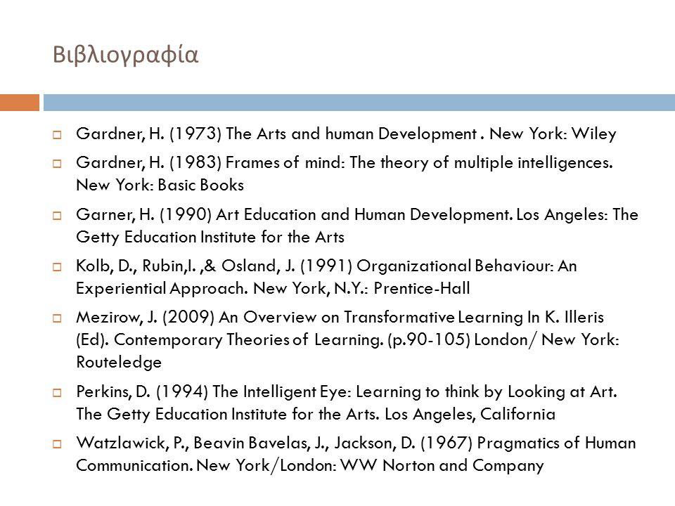 Βιβλιογραφία Gardner, H. (1973) The Arts and human Development . New York: Wiley.