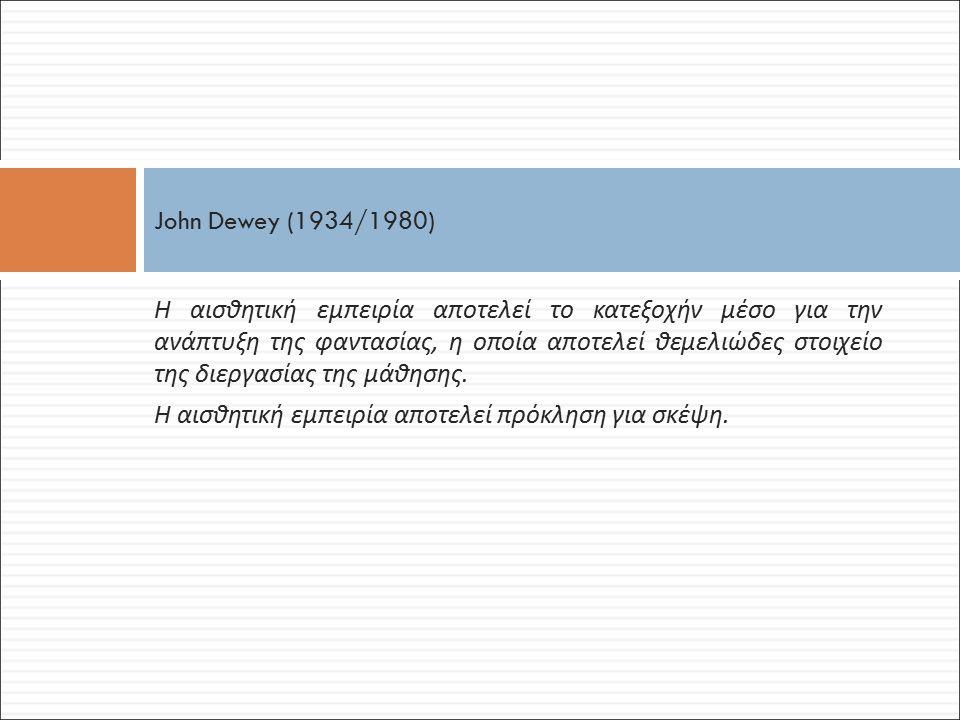 John Dewey (1934/1980)
