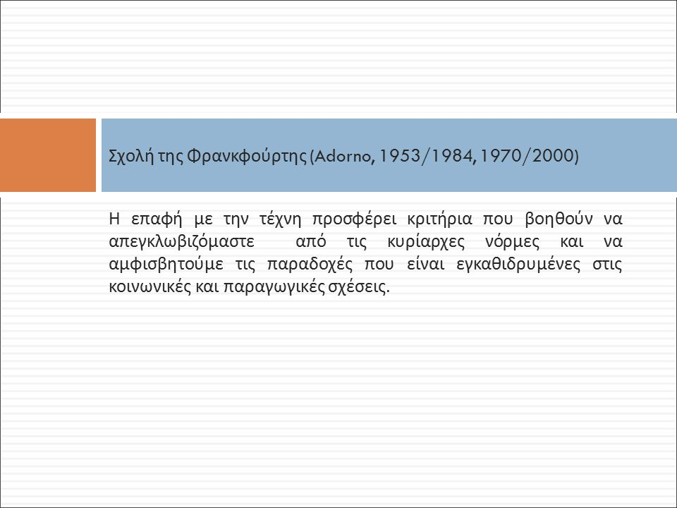 Σχολή της Φρανκφούρτης (Adorno, 1953/1984, 1970/2000)
