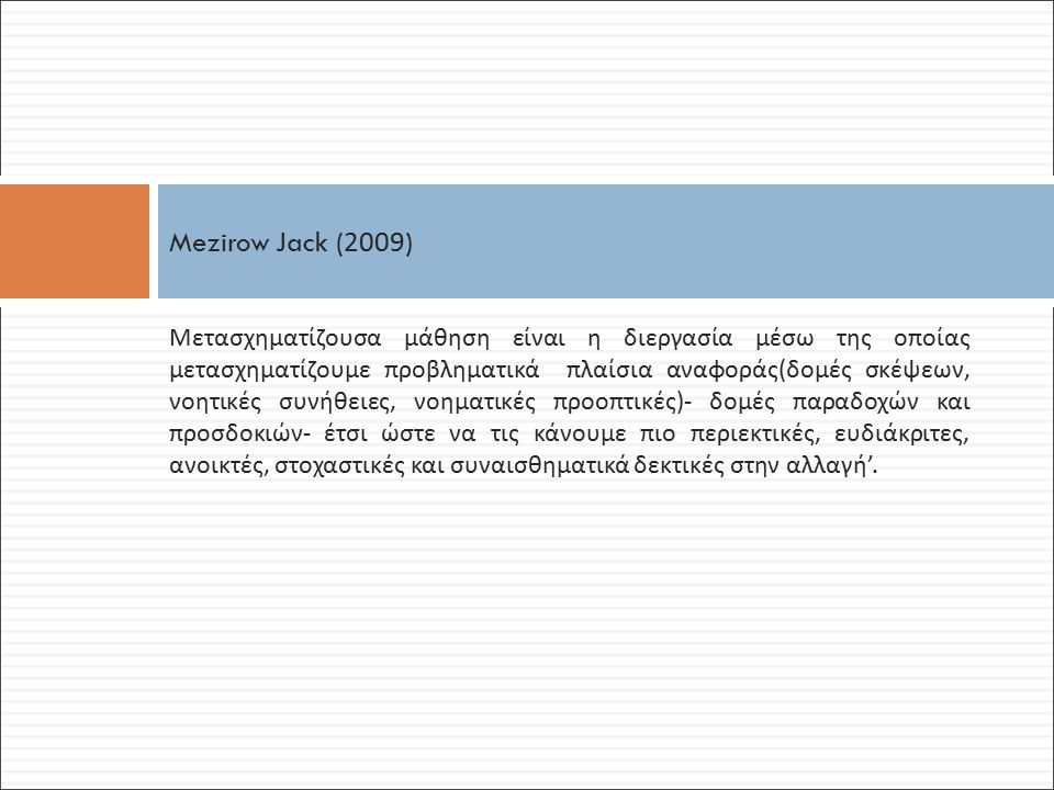 Mezirow Jack (2009)