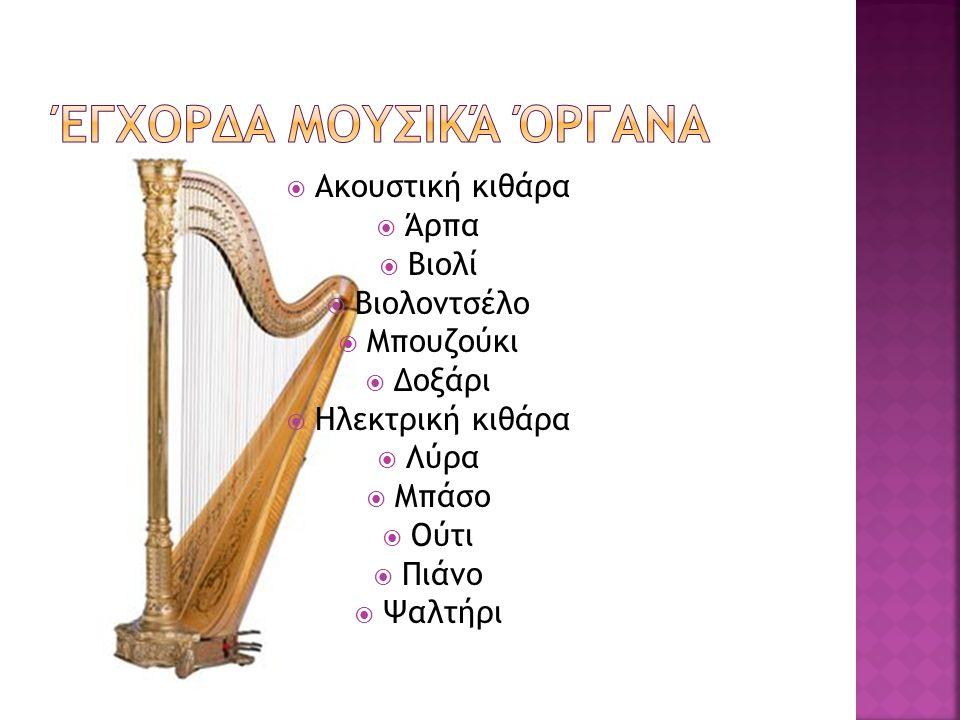 Έγχορδα μουσικά όργανα