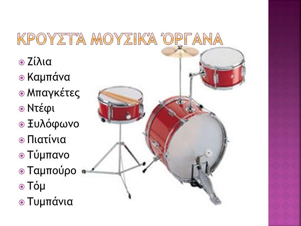 Κρουστά μουσικά όργανα