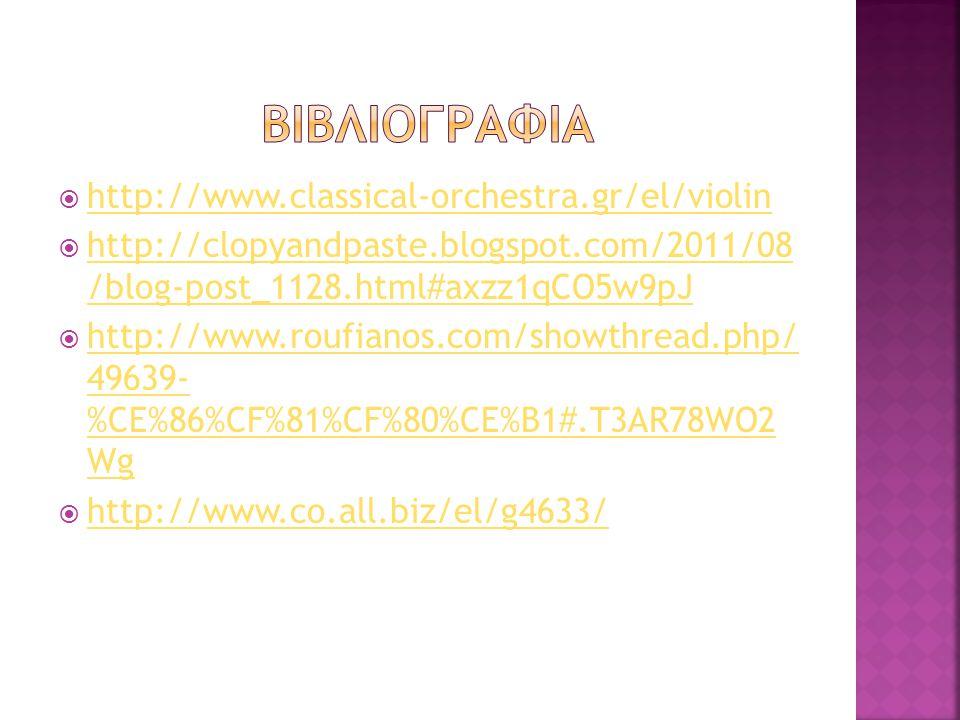 βιβλιογραφια http://www.classical-orchestra.gr/el/violin