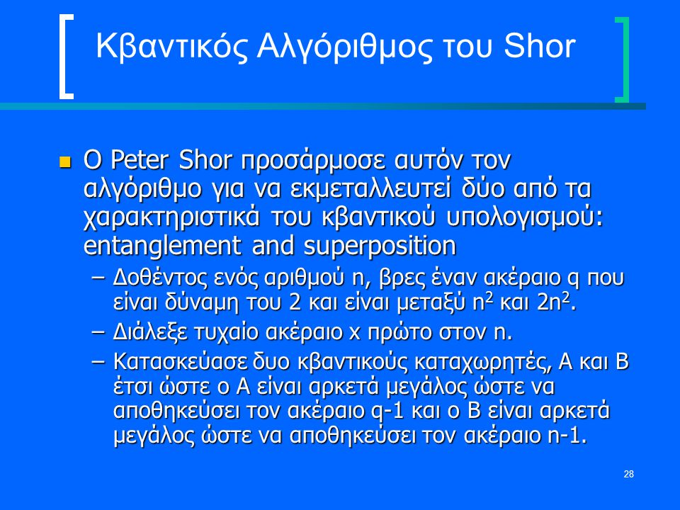 Κβαντικός Αλγόριθμος του Shor