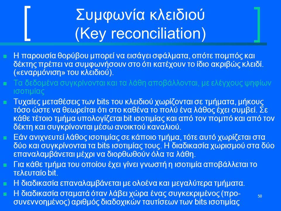 Συμφωνία κλειδιού (Key reconciliation)